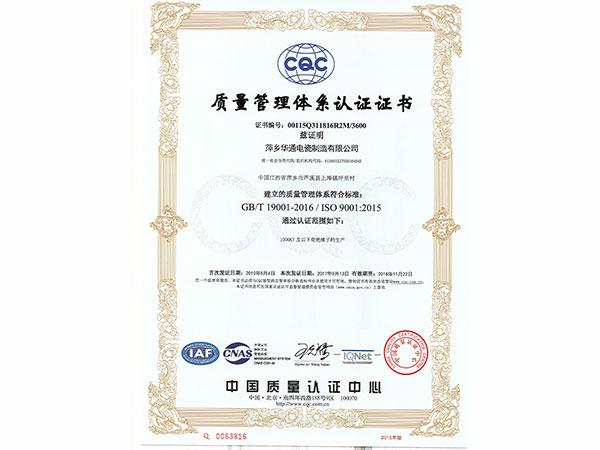 萍鄉華通電瓷制造有限公司-質量管理體系認證證書