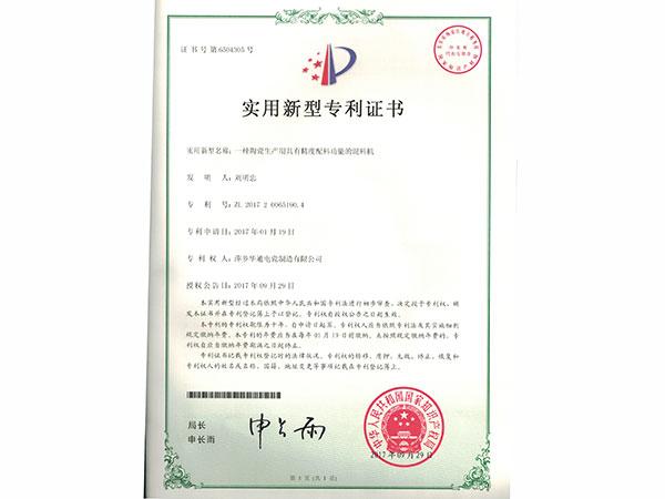 萍鄉華通電瓷制造有限公司-實用新型專利證書