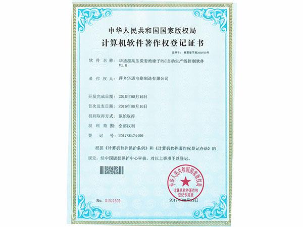 萍鄉華通電瓷制造有限公司-計算機軟件著作權登記證書