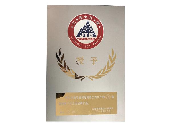 萍鄉華通電瓷制造有限公司-江西名牌產品證書
